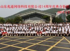 山东兆通科技有限公司举行14##典暨年中总结大会