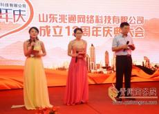 山东兆通网络科技有限公司举办12##典